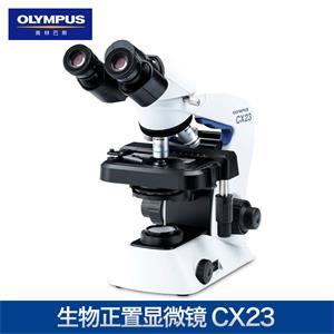 奧林巴斯CX23正置生物顯微鏡現貨(奧林巴斯CX23是一款適用于教學的顯微鏡,CX21和CX22升級替代型號,奧林巴斯顯微鏡暢銷升級版)