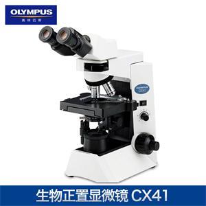 奧林巴斯CX41生物顯微鏡(CX41雙目/三目生物顯微鏡)