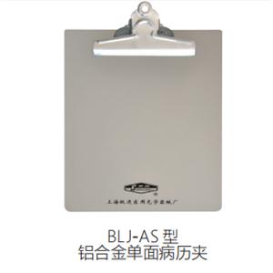 上海申光 铝合金单面病历夹