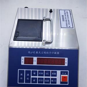 CLJ-E升級款數碼管塵埃粒子計數器(用于測量潔凈環境中單位體積空氣內的塵埃粒子大小及數目)