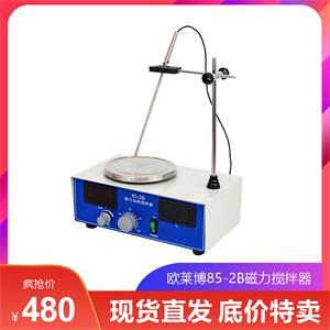 歐萊博 85-2B雙數顯恒溫磁力攪拌器