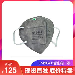 3M  9041防護口罩