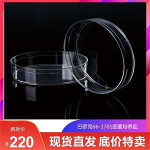 巴羅克 細菌培養皿 66-1701
