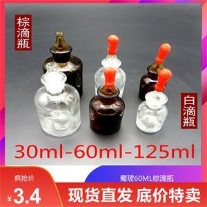 60ml棕色滴瓶