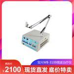 宝兴医疗 微波治疗仪 WB-3100(数码台式)
