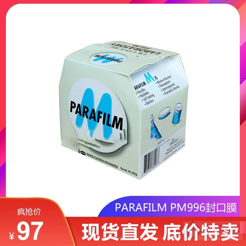 美國Parafilm封口膜PM996(1卷/盒,12卷/箱,10cm*38m 封瓶膜)